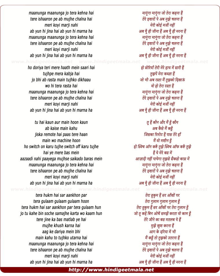 lyrics of song Maanunga Maanunga Jo Tera Kehana Hai