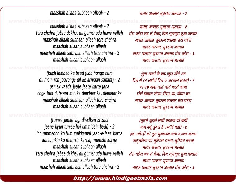 lyrics of song Maashah Allaah Subhaan Allaah Tera Chehra Jabse Dekha Dil Gumshuda Hua Vallah