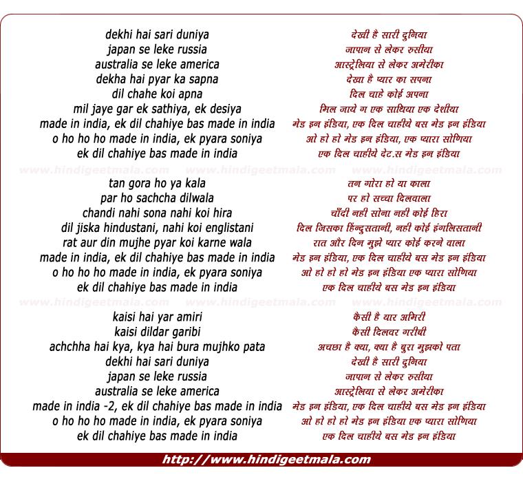 O Meri Jaan Tu Na Ho Preshan Song Download: Lyrics / Video Of Song : Made In India