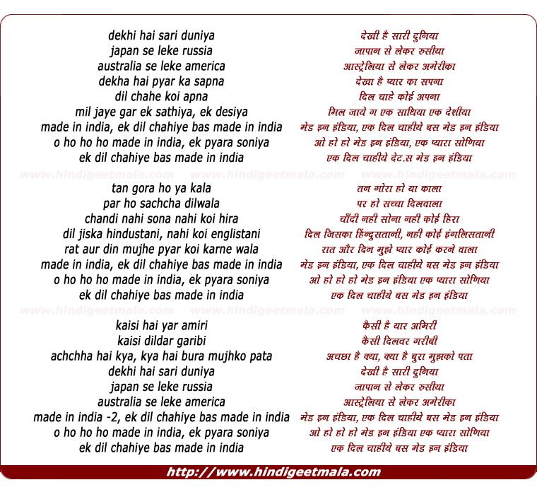 lyrics of song Made In India Made In India