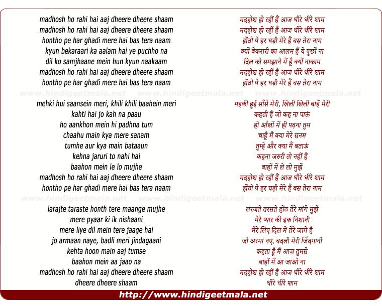 lyrics of song Madhosh Ho Rahi Hai Aaj Dheere Dheere Sham