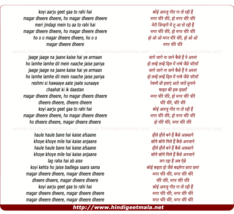lyrics of song Magar Dheere Dheere