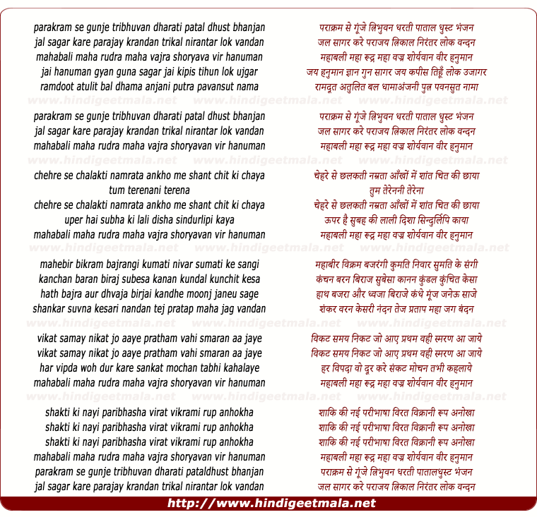 lyrics of song Mahabali Maha Rudra Maha Vajra Shoryavan Veer Hanuman