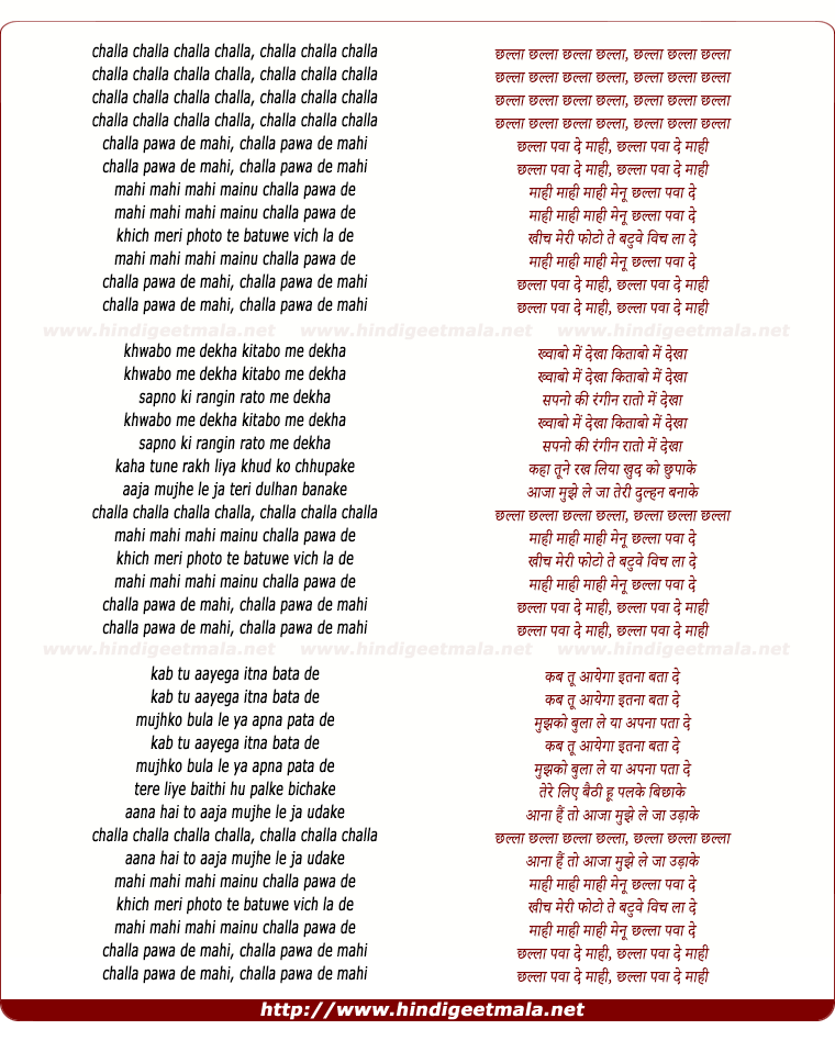 lyrics of song Mahee Mahee Mahee Mainu Challa Pawan De