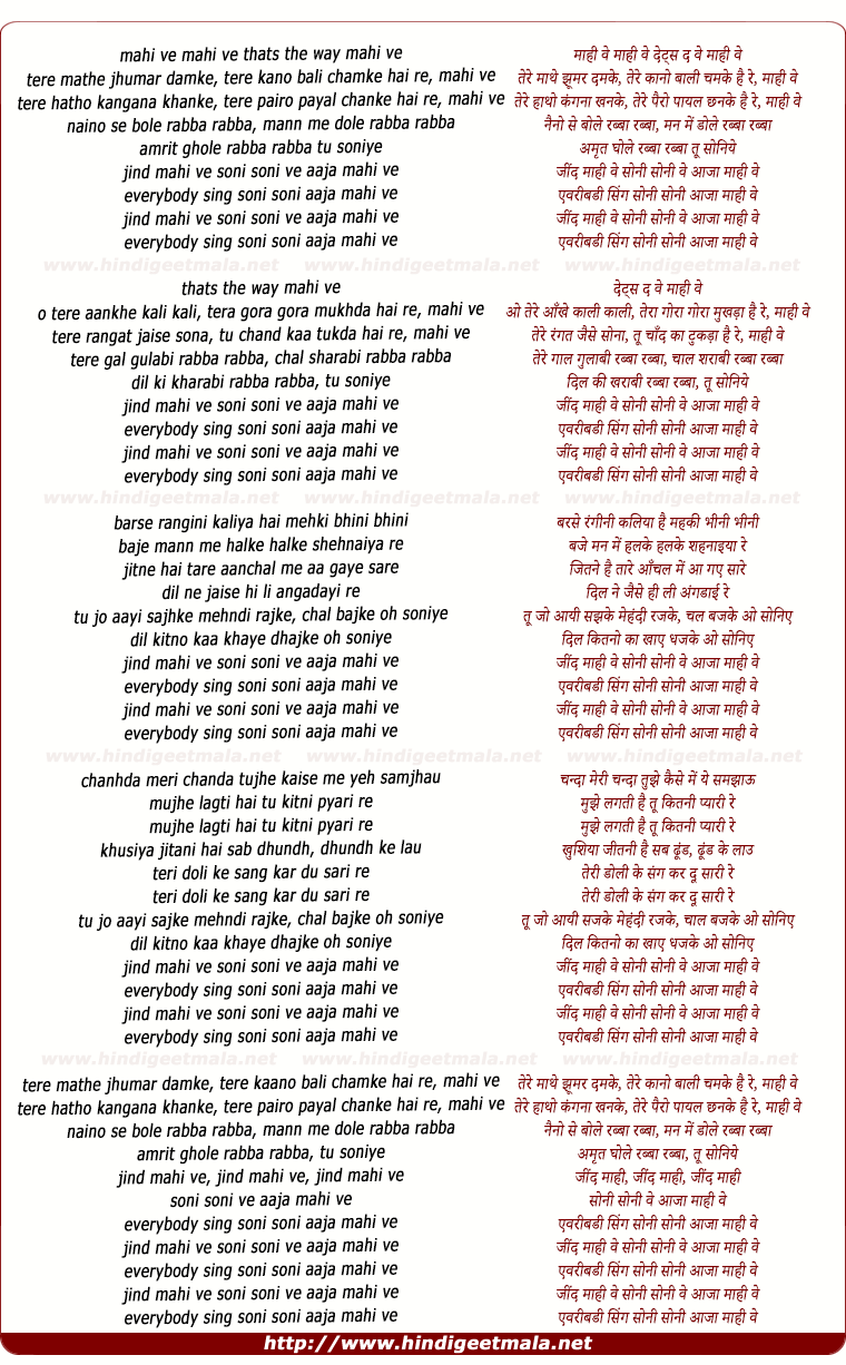 lyrics of song Mahee Ve Mahee Ve