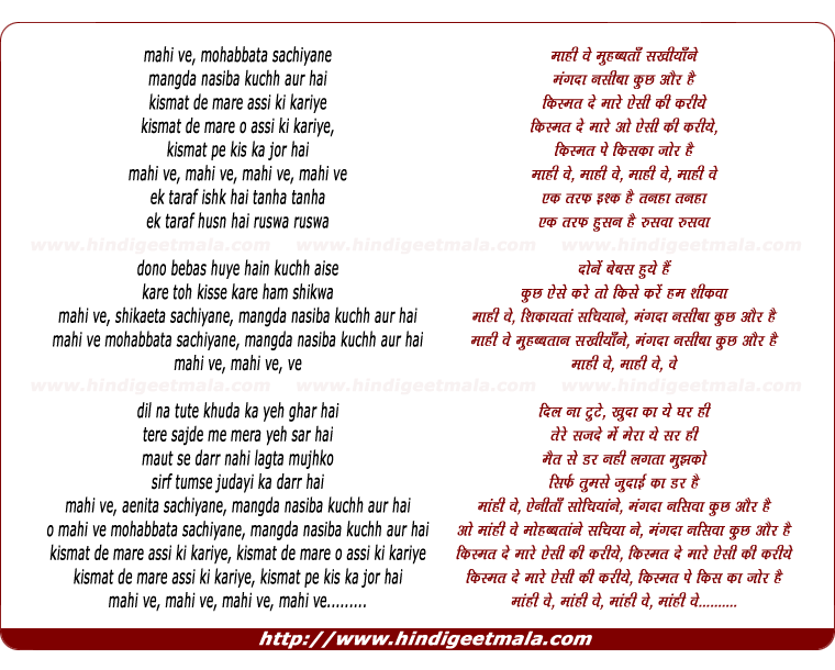 lyrics of song Mahee Ve, Mohabbata Sachiyane