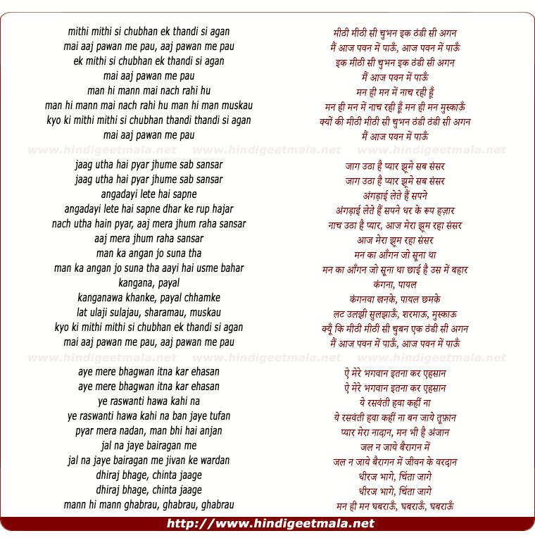 lyrics of song Mai Aaj Pawan Me Paau