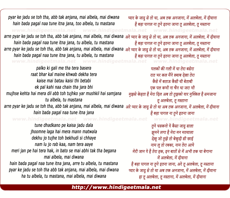 lyrics of song Mai Albela Mai Diwana....