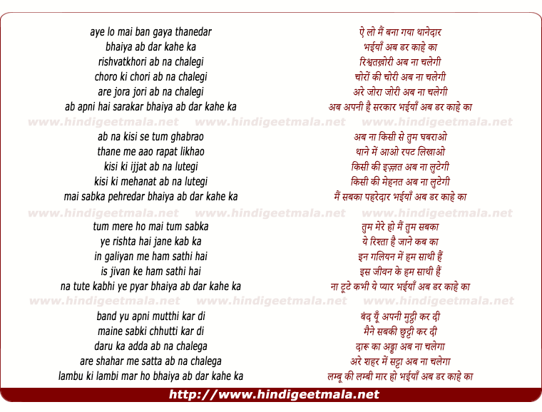 lyrics of song Ae Lo Mai Ban Gaya Thanedar
