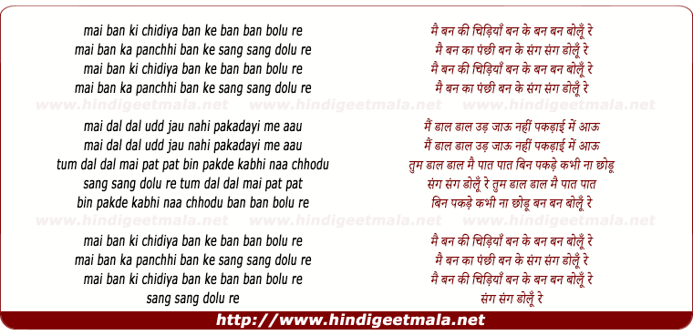 lyrics of song Mai Ban Ke Chidiya Ban Ke Ban Ban Bolu Re