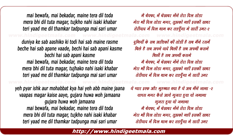 lyrics of song Mai Bewafa, Mai Bekadar
