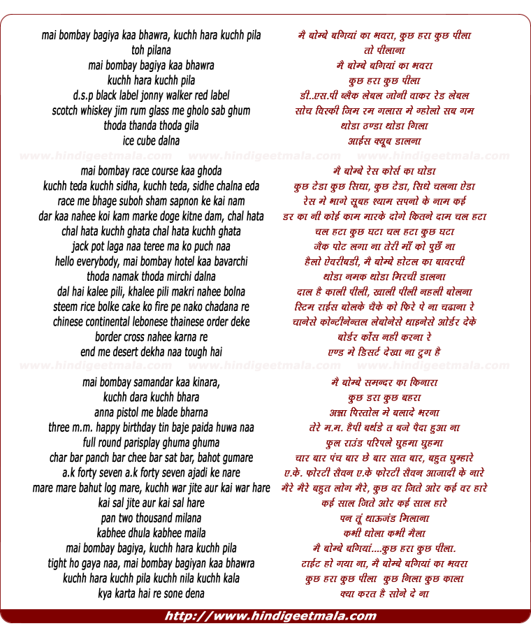 lyrics of song Mai Bombay Bagiya Kaa Bhawra