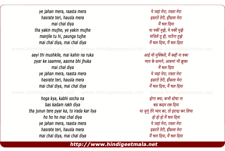 lyrics of song Mai Chal Diya