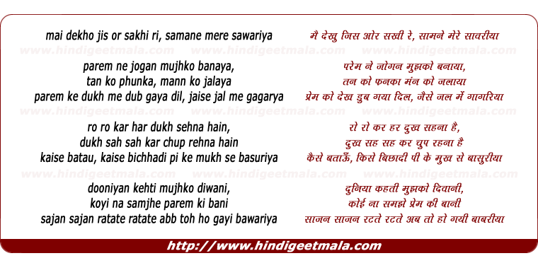 lyrics of song Mai Dekho Jis Or Sakhi Ri