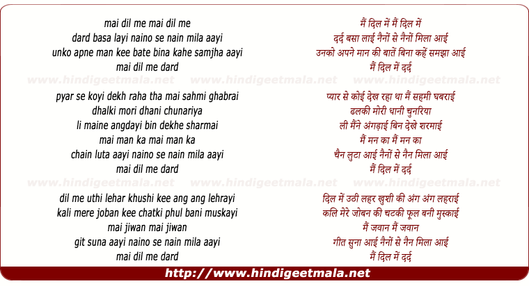 lyrics of song Main Dil Me Dard Basa Layi