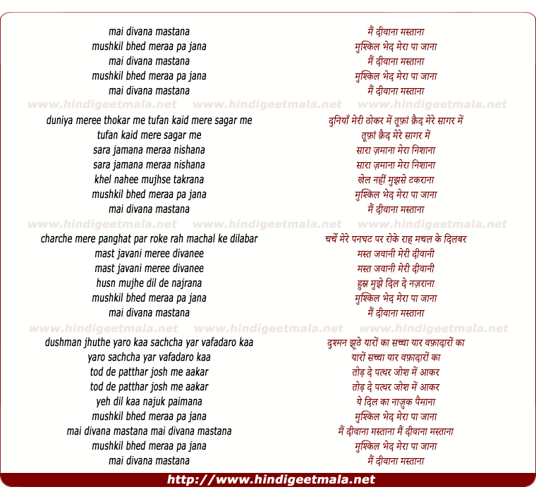 lyrics of song Mai Divana Mastana, Mushkil Bhed Mera Pa Jana