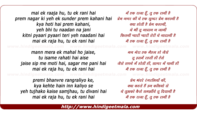 lyrics of song Mai Ek Raaja Hu, Tu Ek Rani Hai