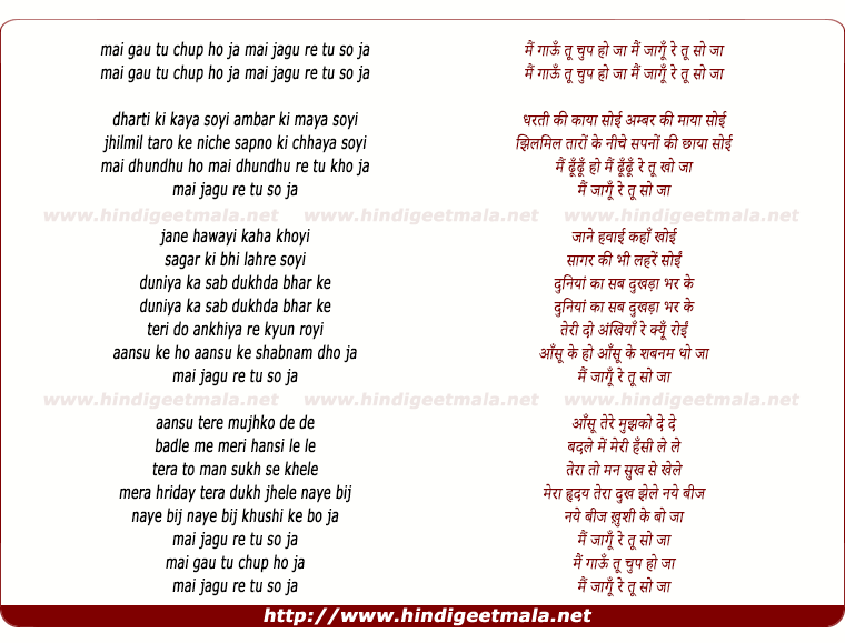 lyrics of song Mai Gau Too Chup Ho Ja