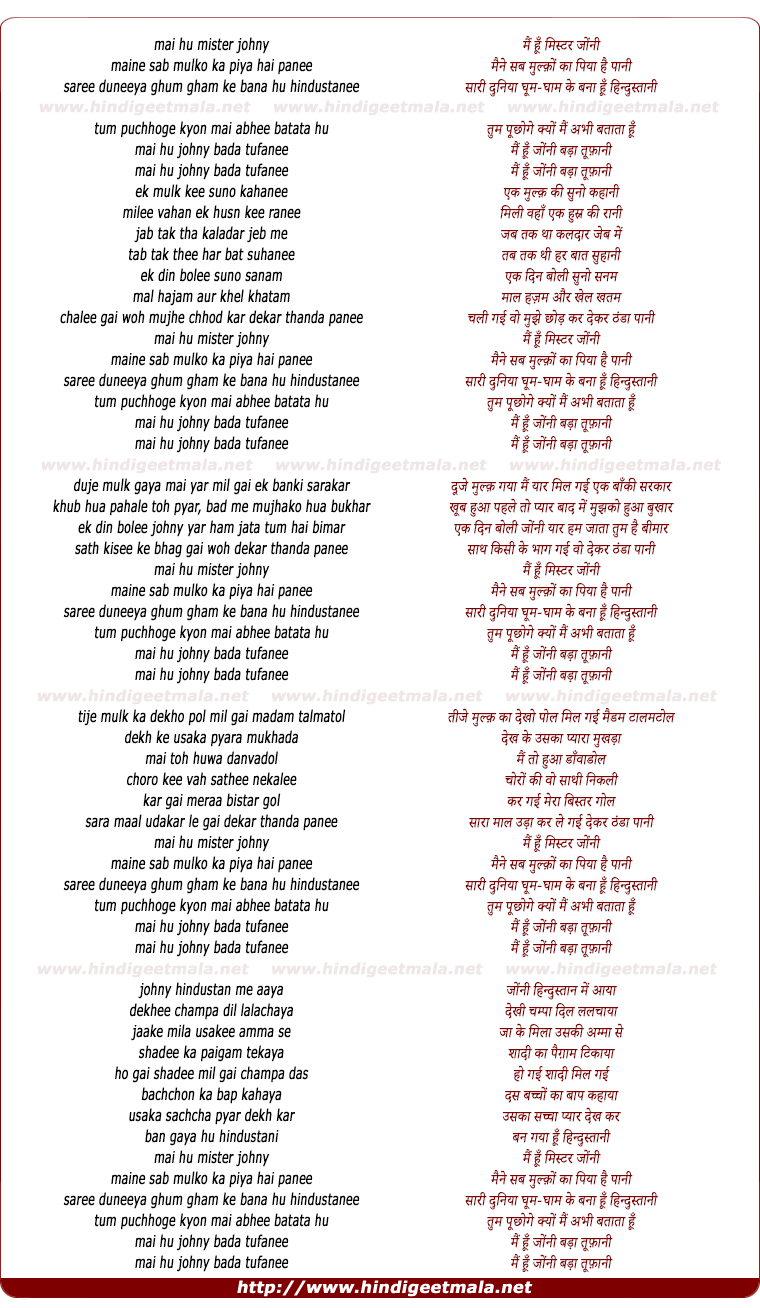 lyrics of song Mai Hu Mister Johny