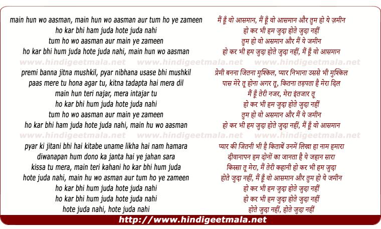 lyrics of song Main Hu Wo Aasman Aur Tum Ho Ye Zamin