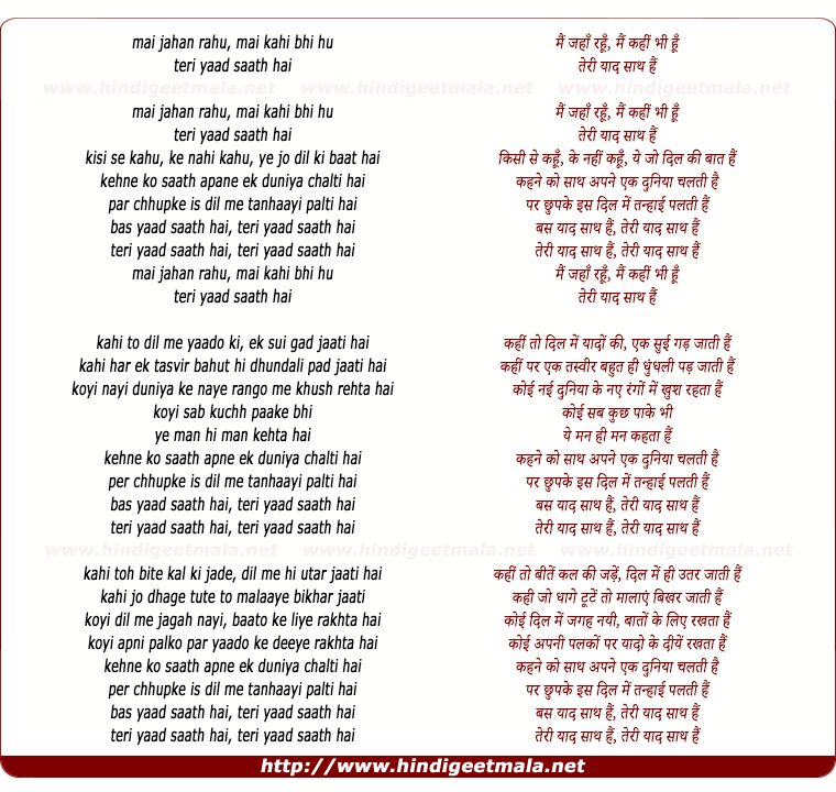 lyrics of song Mai Jahan Rahu, Mai Kahee Bhee Hu