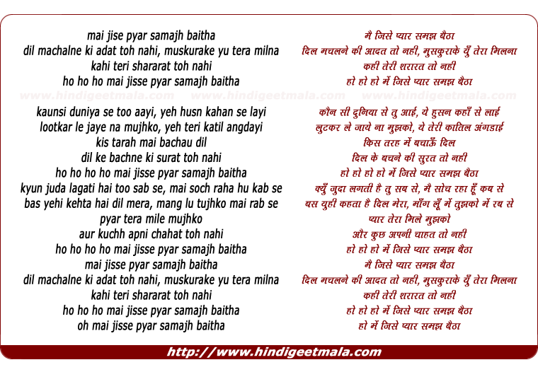 lyrics of song Mai Jise Pyar Samajh Baitha