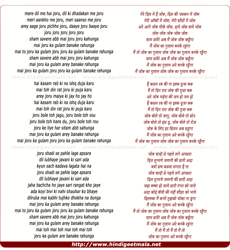 lyrics of song Mai Joru Ka Gulam