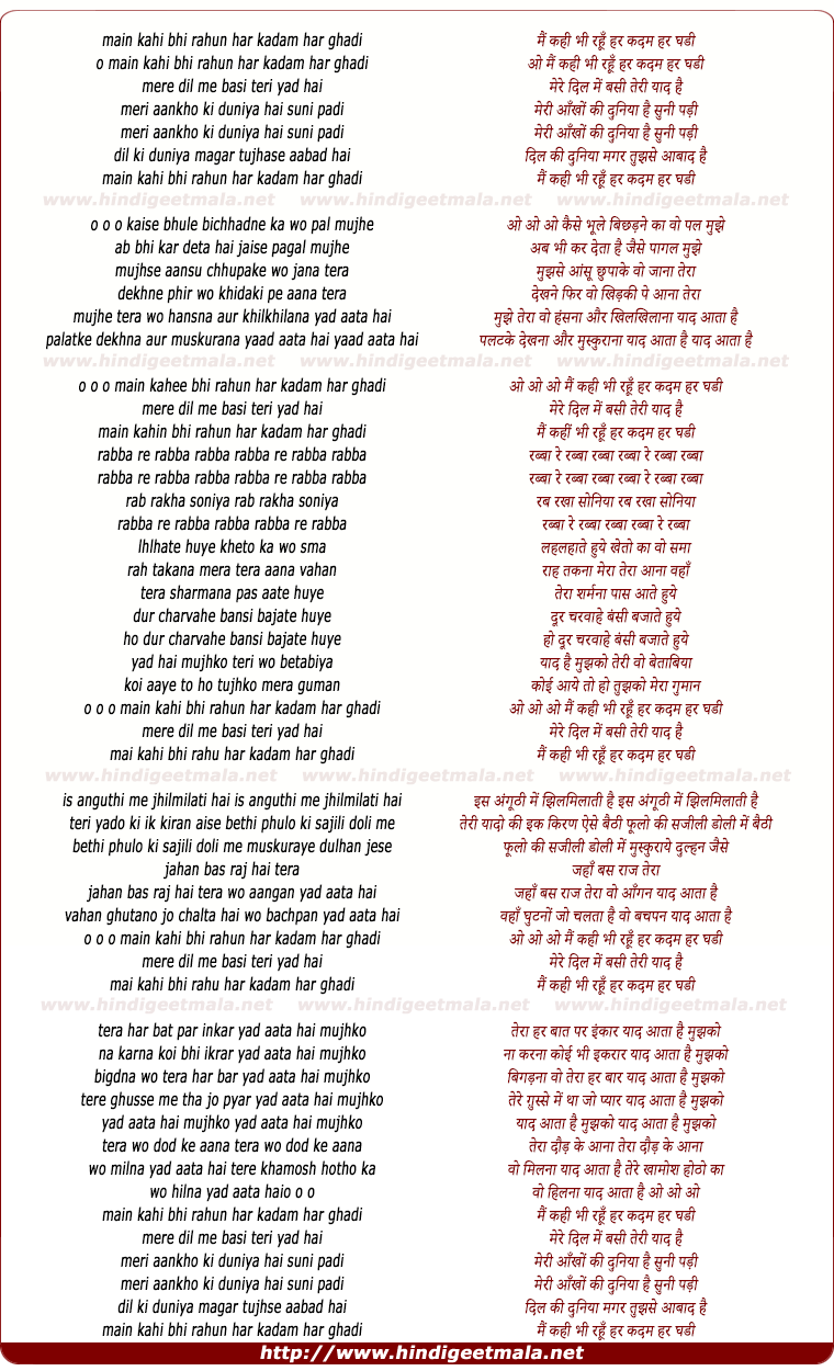 lyrics of song Mai Kahee Bhee Rahu