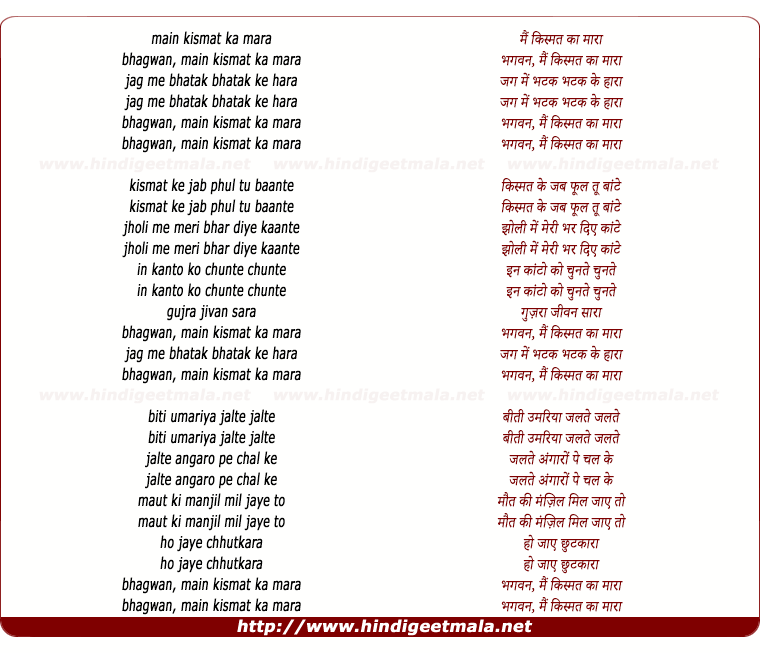 lyrics of song Mai Kismat Kaa Maara Bhagvaan