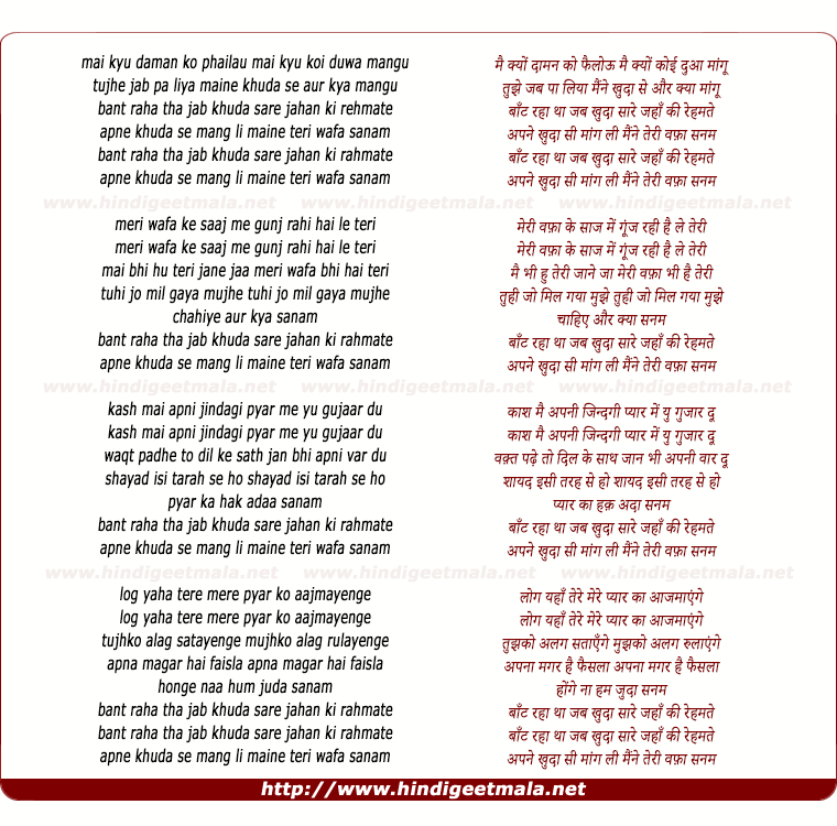 lyrics of song Mai Kyun Daman Ko Phailau