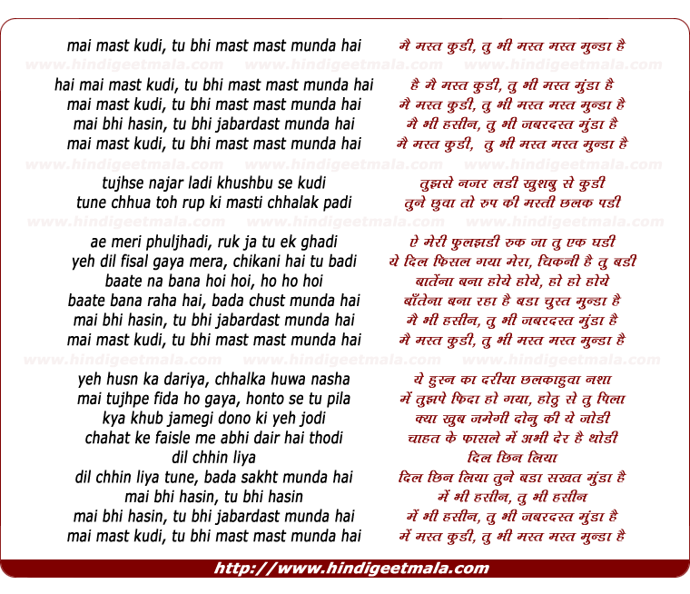 lyrics of song Mai Mast Kudee Tu Bhee Mast Mast Munda Hai