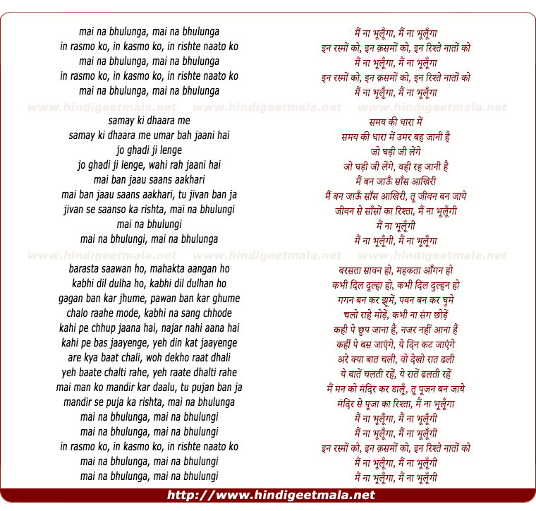 lyrics of song Mai Naa Bhulunga, Mai Naa Bhulungee