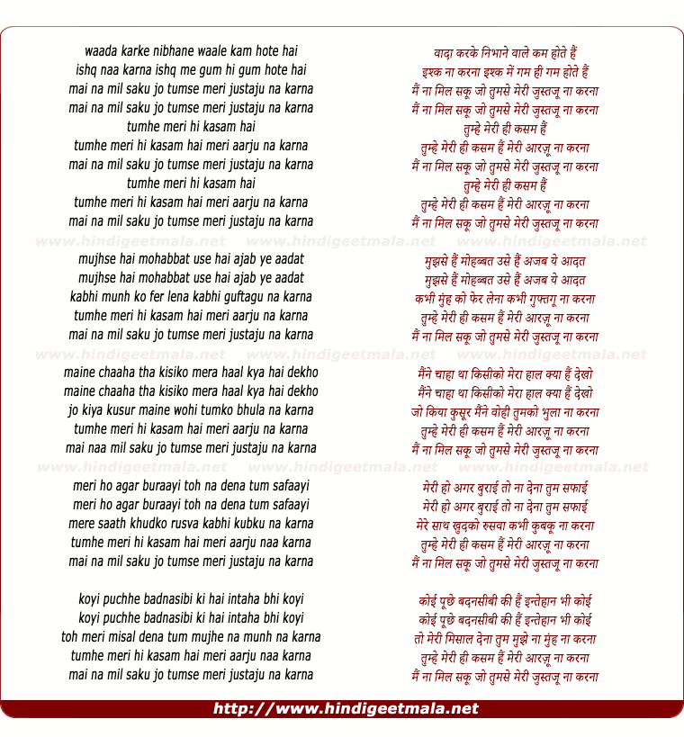 lyrics of song Mai Naa Mil Saku Jo Tumse