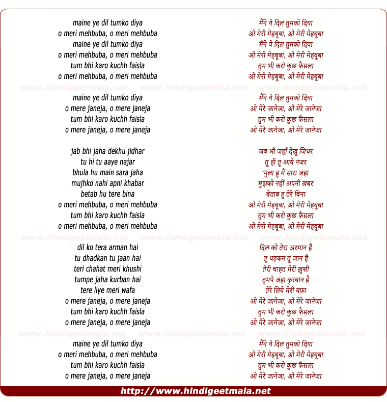 lyrics of song Mai Ne Yeh Dil Tumko Diya