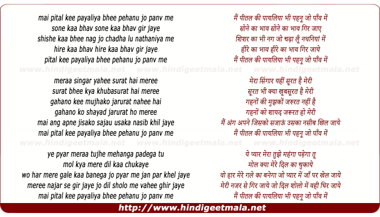 lyrics of song Mai Pital Kee Payaliya Bhee Pehanu Jo Panv Me