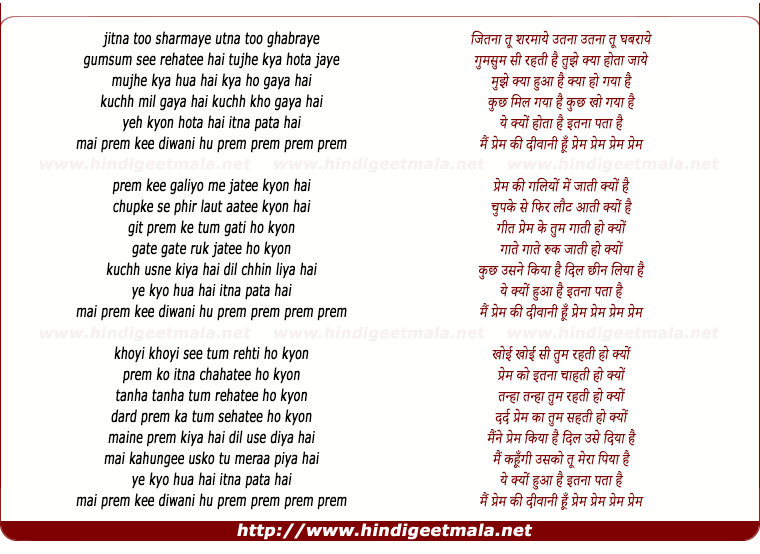lyrics of song Mai Prem Kee Diwani Hu