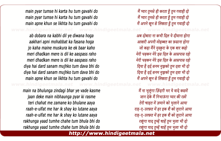 lyrics of song Mai Pyaar Tumase Hee Karata Hu