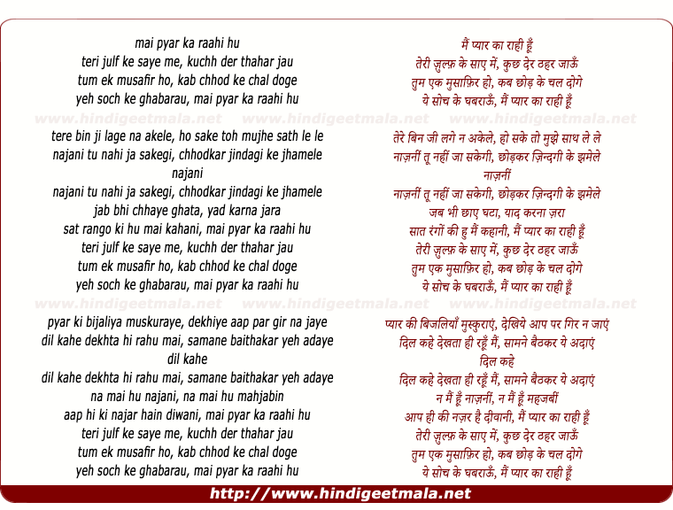 lyrics of song Mai Pyar Ka Rahee Hu