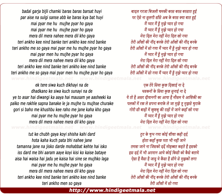 lyrics of song Mai Pyar Men Hu Mujhe Pyar Ho Gaya