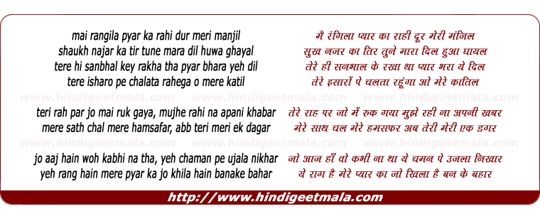 lyrics of song Mai Rangila Pyar Kaa Rahee