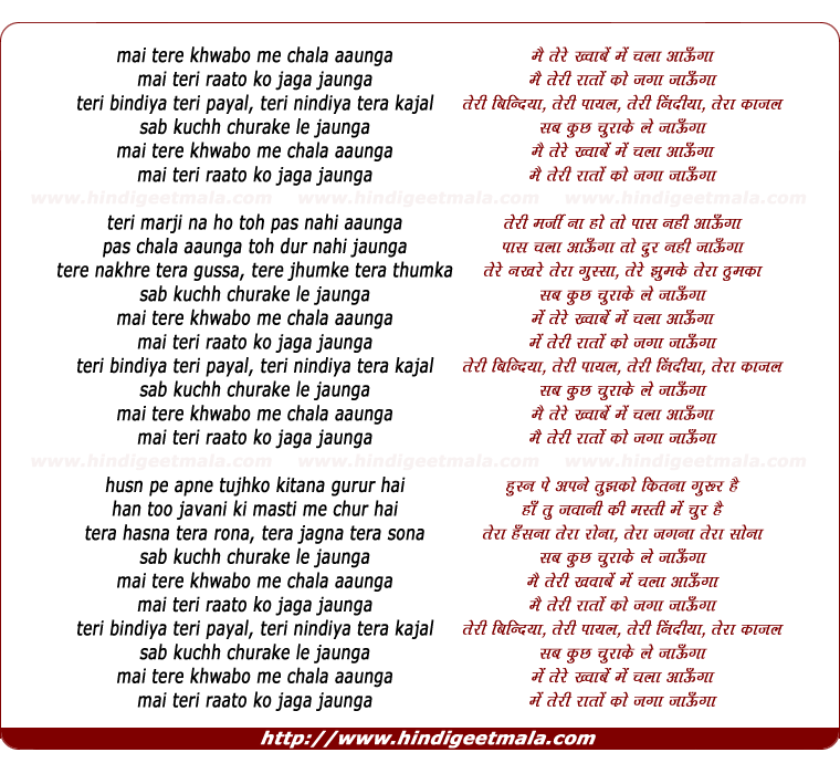 lyrics of song Mai Tere Khwabo Se Chala Aaunga