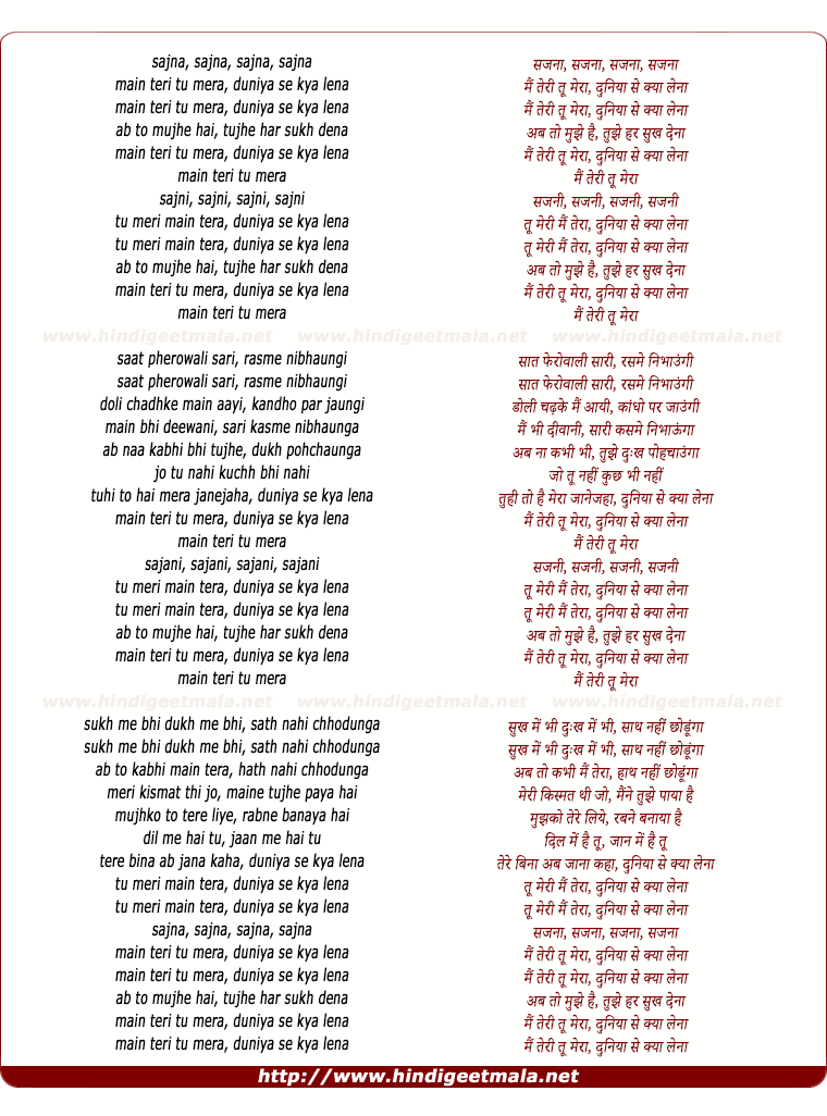lyrics of song Mai Teree Tu Meraa Duniya Se Kya Lena