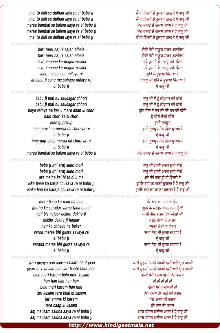 lyrics of song Mai Toh Delhi Se Dulhan Laya Re