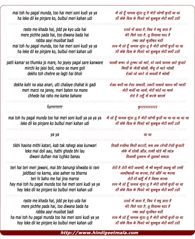 lyrics of song Mai Toh Hu Pagal Munda