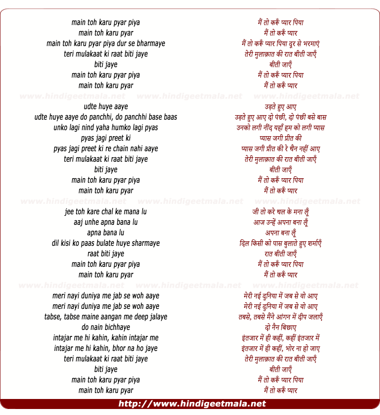 lyrics of song Mai Toh Karu Pyaar Piya