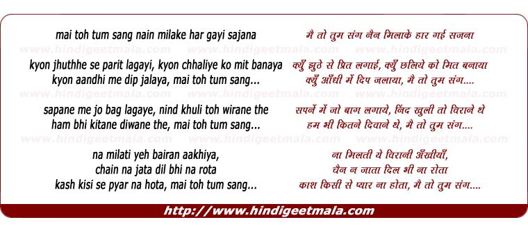 lyrics of song Mai Toh Tum Sang Nain Milake