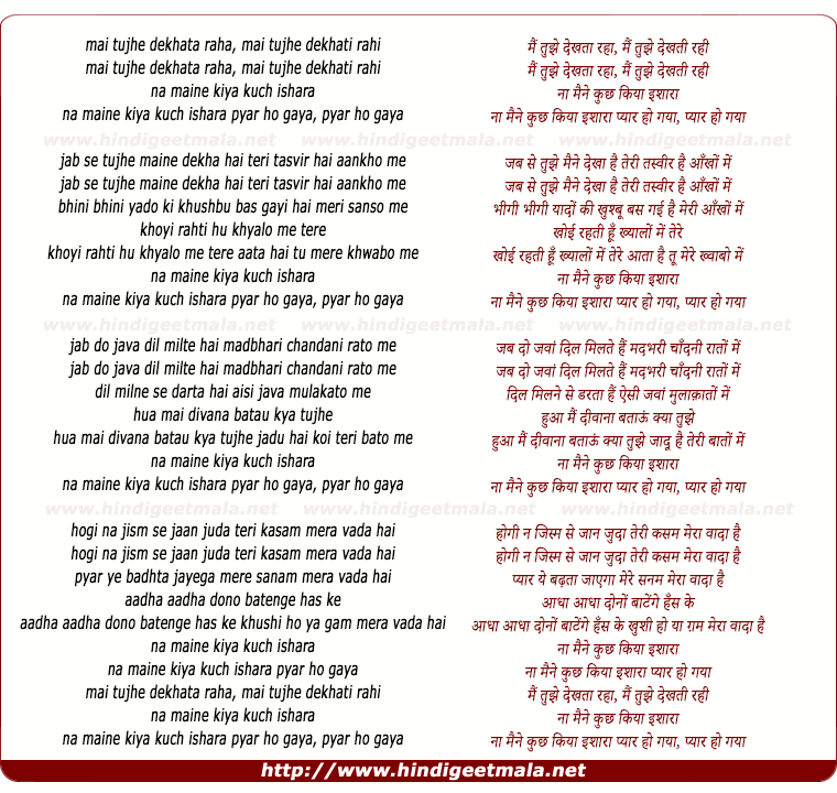 lyrics of song Main Tujhe Dekhata Raha