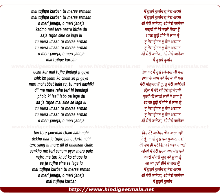 lyrics of song Mai Tujhpe Kurban Too Meraa Arman