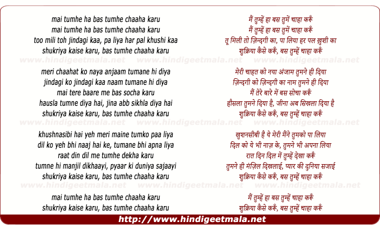 lyrics of song Mai Tumhe Ha Bas Tumhe Chaaha Karu