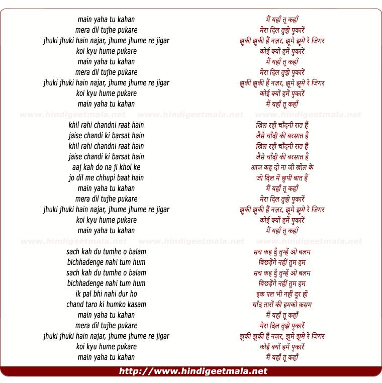 lyrics of song Mai Yaha Tu Kaha, Mera Dil Tujhe Pukare